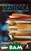 Программа STATISTICA для студентов и инженеров   В. Боровиков купить