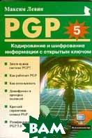 PGP: Кодирование и шифрование информации с открытым ключом  Максим Левин купить