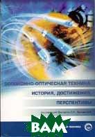 Волоконно-оптическая техника: История, достижения, перспективы  Под ред. Дмитриева С. А., Слепова Н. Н.  купить