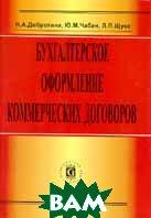 Бухгалтерское оформление коммерческих договоров  Н. А. Добротина, Ю. М. Чабан, Л. П. Щуко купить