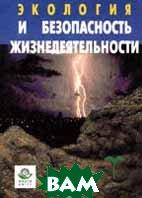 Экология и безопасность жизнедеятельности: Учеб. Пособие для ВУЗов  Кривошеин Д.А. и др. купить