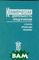Коммерческая деятельность предприятия: стратегия, организация, управление  Под ред В. К. Козлова купить