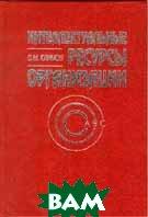 Интеллектуальные ресурсы организации  С. М. Климов купить