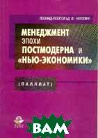 Менеджмент эпохи постмодерна и `нью-экономики`  Леонид-Леопольд Ф. Никулин купить