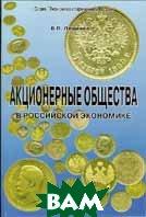 Акционерные общества в российской экономике  В. П. Лященко купить