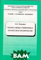 Оценка инвестиционных проектов и предприятий  Фальцман В. К. купить