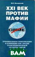 XXI век против мафии. Криминальная глобализация и конвенция ООН против транснациональной организованной преступности  Овчинский С. В. купить