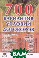 700 вариантов условий договоров  Аринина П.С, купить