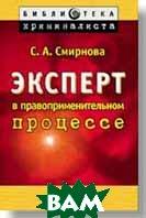 Эксперт в правоприменительном процессе  С. Смирнова купить