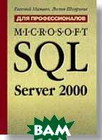 Microsoft SQL Server 2000 для профессионалов  Е. Мамаев, Л. Шкарина купить