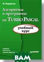Алгоритмы и программы на Turbo Pascal. Учебный курс  Ю. Федоренко купить