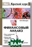Финансовый анализ. Краткий курс  Бочаров В. В. купить