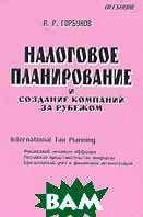 Налоговое планирование и создание компаний за рубежом  Горбунов А.Р купить