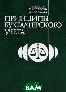 Принципы бухгалтерского учета  Нидлз Б., Андерсон Х., Колдуэлл Д. купить