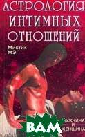 Астрология интимных отношений: Мужчина и женщина   Мэг М. купить