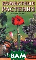 Комнатные растения. Серия `Полезная книга`  Е. Сербина купить
