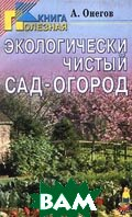 Экологически чистый сад-огород. Серия `Полезная книга`  А. Онегов купить