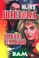 Королева отморозков Серия: Русское криминальное чтиво (покеты)  Шилова Ю.В. купить