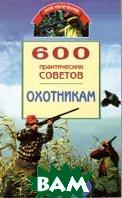 600 практических советов охотникам  Круковер В. купить