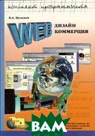 Web: дизайн и коммерция   Цеховой В.А. купить