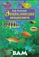 Энциклопедия аквариумиста   Плонский В.Д. купить
