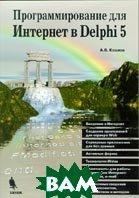 Программирование для Интернет в Delphi 5  Козлов А.В. купить