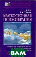 Краткосрочная психотерапия: Интервенции, манипуляции, техники на основе эриксоновского гипноза и НЛП   Б. Кейд, В. Х. О'Хэнлон купить