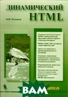 Динамический HTML  А .И. Тихонов купить