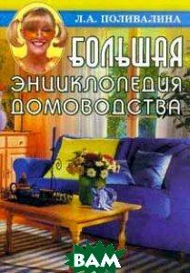 Большая энциклопедия домоводства  Поливалина Л.А. купить