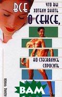 Все, что вы хотели знать о сексе, но стеснялись спросить  Чулков Л. купить