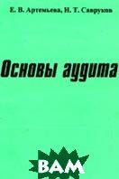 Основы аудита  Артемьева Е.В., Савруков Н.Т. купить