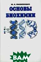 Основы биохимии. 4-е изд., переработанное и дополненное  Филиппович Ю.Б. купить