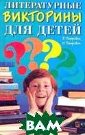 Литературные викторины для детей   Петрович Н.М., Петрович В.Г. купить