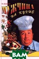 Мужчина на кухне  Н. Алпатов  купить