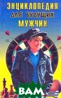 Энциклопедия для будущих мужчин   Квакин М. купить