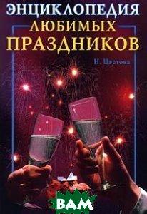 Энциклопедия любимых праздников  Н. Цветова  купить