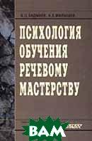 Психология обучения речевому мастерству  Бадмаев Б.Ц., Малышев А.А. купить