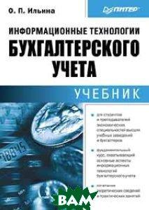 Информационные технологии бухгалтерского учета  О. Ильина купить