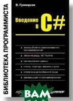 Введение в C#. Библиотека программиста  Э. Гуннерсон купить