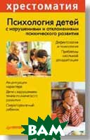 Психология детей с нарушениями и отклонениями психического развития. Хрестоматия  В. Астапов, Ю. Микадзе купить