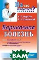 Варикозная болезнь  В. Савранский, А. Морозов купить