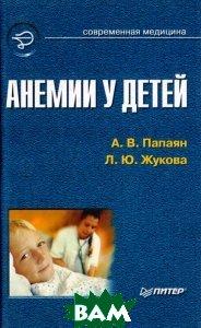 Анемии у детей  А. В. Папаян, Л. Ю. Жукова купить