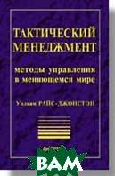 Тактический менеджмент  Райс-Джонстон У. купить