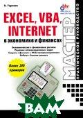 Excel, VBA, Internet в экономике и финансах  Гарнаев А. Ю. купить