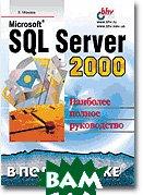 MS SQL Server 2000 в подлиннике  Е. Мамаев купить