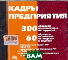 Кадры предприятия-I. 300 образцов должностных инструкций. 60 образцов положений об отделах и службах. На CD диске   купить