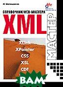 Справочник Web-мастера. XML  Шапошников И. В. купить