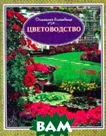 Цветоводство Серия: Домашней волшебнице   купить