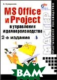 MS Office и Project в управлении и делопроизводстве  Куперштейн В. И. купить