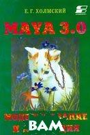 Maya 3.0. Моделирование и анимация  Е. Г. Холмский  купить